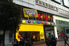 MM World on Nanjing Road